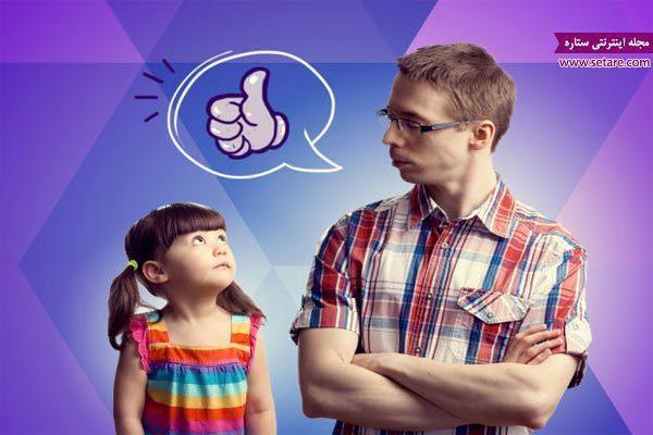 روش های درست ایجاد انگیزه در بچه ها