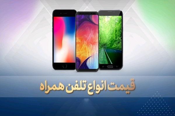 قیمت روز گوشی موبایل در 27 آبان