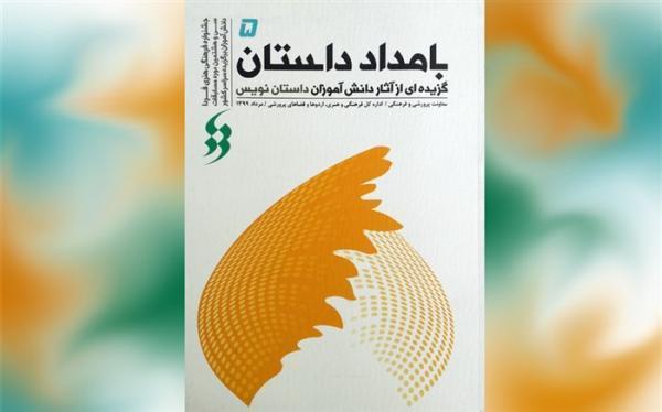 کتاب بامداد داستان گزیده آثار دانش آموزان داستان نویس منتشر شد