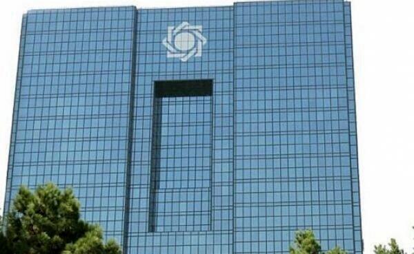 بانک مرکزی ، دستورالعمل های آیین نامه شرکت های اعتبارسنجی انتشار یافت