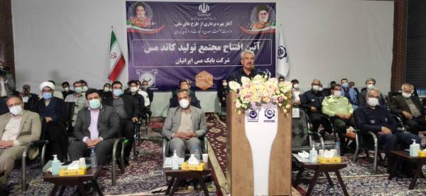 افتتاح مجتمع فراوری کاتد شرکت بابک مس ایرانیان