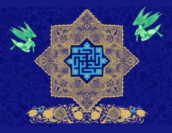اس ام اس و پیغام تبریک ولادت حضرت محمد (ص)