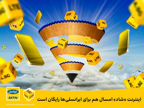 اینترنت شاد برای ایرانسلی ها رایگان شد